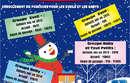 Parcours de Noël Petite Enfance du 16/12/2017